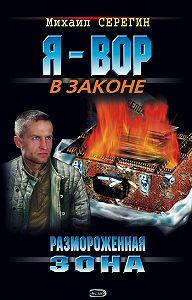 Михаил Серегин -Размороженная зона