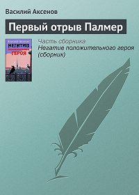 Василий П. Аксенов -Первый отрыв Палмер