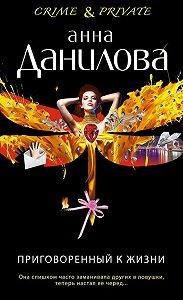 Анна Данилова -Приговоренный к жизни