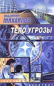 Владимир Михайлов - Тело угрозы