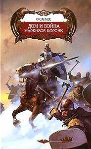 О`Санчес - Дом и война маркизов Короны