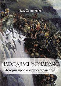 Иван Солоневич - Народная монархия