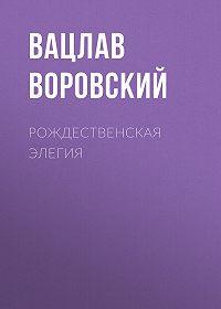 Вацлав Воровский -Рождественская элегия