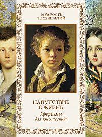 Андрей Лаврухин -Напутствие в жизнь. Афоризмы для юношества