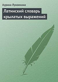 Аурика Луковкина -Латинский словарь крылатых выражений