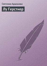 Светлана Аршинова -Лу Герстнер