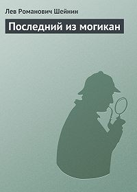 Лев Шейнин - Последний из могикан