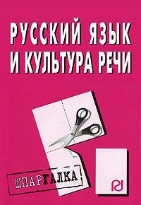 Коллектив Авторов -Русский язык и культура речи: Шпаргалка