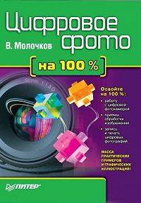 Владимир Молочков -Цифровое фото на 100%