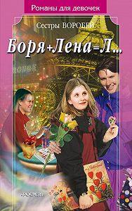 Вера и Марина Воробей - Боря + Лена = Л…