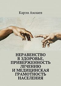 Карэн Амлаев -Неравенство в здоровье, приверженность лечению и медицинская грамотность населения