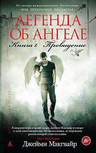 Джейми Макгвайр -Легенда об ангеле. Книга 1. Провидение