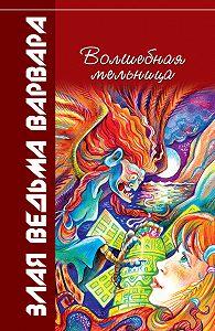 Всеволод Костров -Волшебная мельница