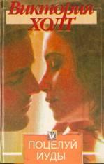 Виктория Холт -Поцелуй Иуды