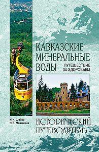 Надежда Маньшина -Кавказские минеральные воды