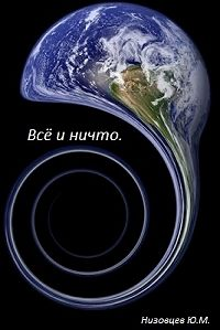 Юрий Низовцев -Всё и ничто