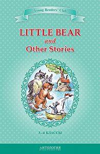 А. Шитова, Эльза Хольмлунд Минарик, Арнольд Лобел - Little Bear and Other Stories / Маленький медвежонок и другие рассказы. 3-4 классы