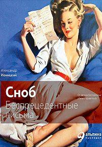 Александр Ионицкий -Сноб. Беспрецедентные письма