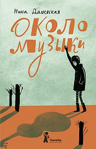 Нина Дашевская -Около музыки
