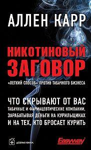 Аллен Карр - Никотиновый заговор