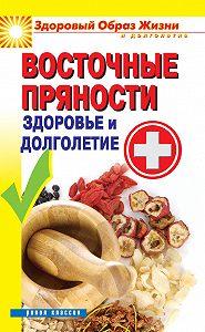 П. Н. Малитиков -Восточные пряности. Здоровье и долголетие