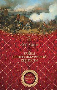 Николай Коняев -Тайны Шлиссельбургской крепости