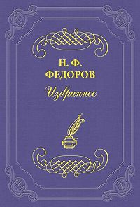 Николай Федоров -«Назад к Канту!»
