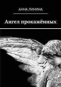 Анна Линина -Ангел прокажённых