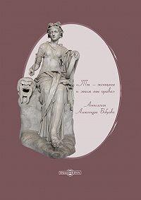 Сборник, Александр Бобров - «Ты – женщина и этим ты права». Антология Александра Боброва