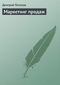 Дмитрий Потапов -Маркетинг продаж