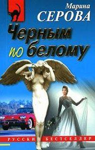 Марина Серова - Черным по белому