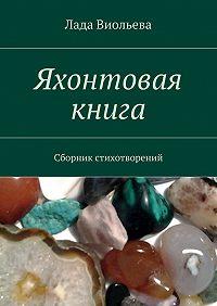 Лада Виольева -Яхонтовая книга. Сборник стихотворений