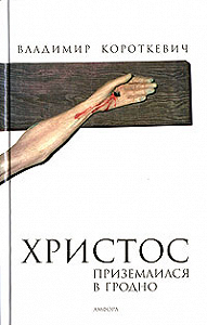 Владимир Короткевич -Христос приземлился в Гродно. Евангелие от Иуды