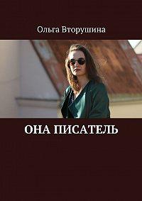 Ольга Вторушина -Она писатель