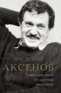 Виктор Есипов -Василий Аксенов – одинокий бегун на длинные дистанции