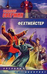 Владимир Свержин -Фехтмейстер