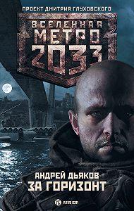 Андрей Дьяков - За горизонт