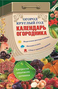 Василий Борщ - Огород круглый год: календарь огородника