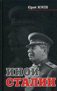 Юрий Жуков -Иной Сталин