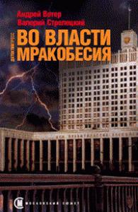 Андрей Ветер -Во власти мракобесия