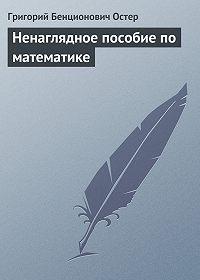 Григорий Бенционович Остер -Ненаглядное пособие по математике