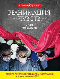 Ирина Степановская - Реанимация чувств