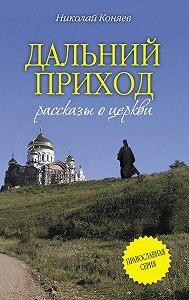Николай Коняев - Дальний приход (сборник)