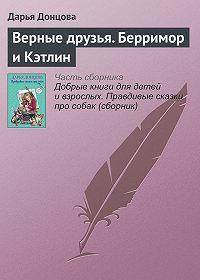 Дарья Донцова -Верные друзья. Берримор иКэтлин