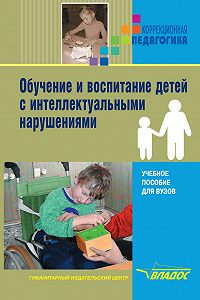 Коллектив авторов - Обучение и воспитание детей с интеллектуальными нарушениями