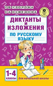 О. В. Узорова -Диктанты и изложения по русскому языку. 1–4 классы