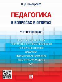 Людмила Столяренко -Педагогика в вопросах и ответах. Учебное пособие
