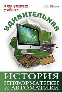 Валерий Шилов -Удивительная история информатики и автоматики