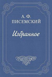 Алексей Писемский -Масоны