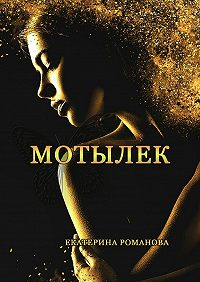 Екатерина Романова -Мотылек